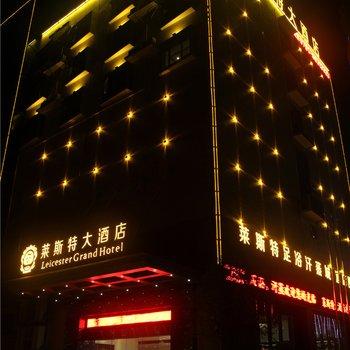 南昌莱斯特大酒店