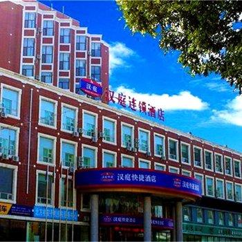 汉庭酒店(辽阳新运大街店)