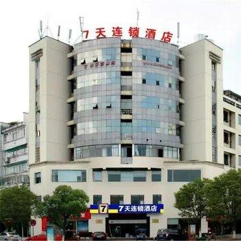 7天连锁酒店(黄山新安江世纪广场店)