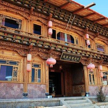 香格里拉藏家观景客栈图片8
