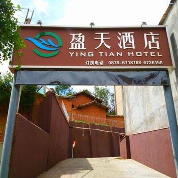 永仁盈天酒店酒店提供图片