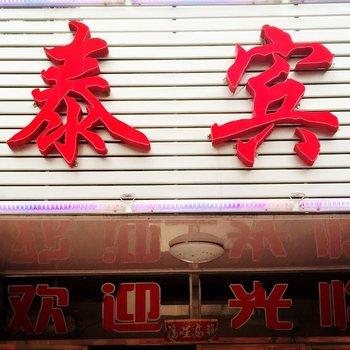 南京登泰旅馆