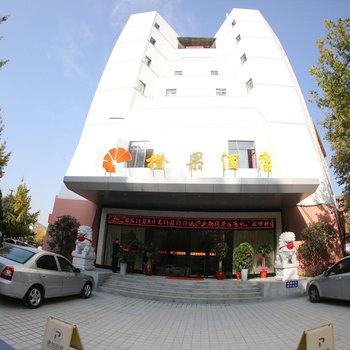 荆门橙果时尚酒店(象山二路店)