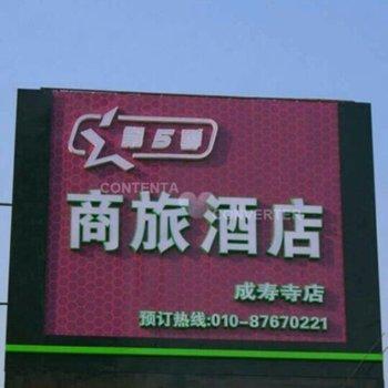 北京第五季商旅酒店(成寿寺店)