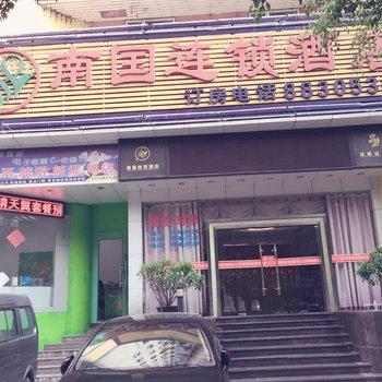 南国连锁酒店(深圳海滨店)