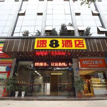 速8酒店(福建省彩印厂店)