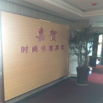 肇东嘉贺时尚快捷宾馆