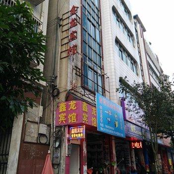 兴义鑫龙宾馆酒店提供图片