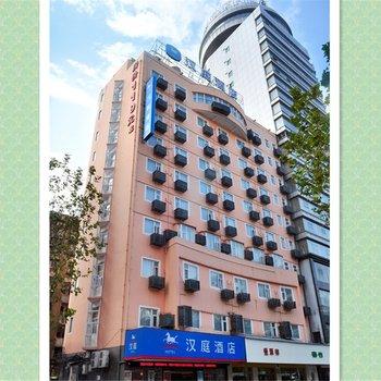 汉庭酒店(九江浔阳路步行街店)
