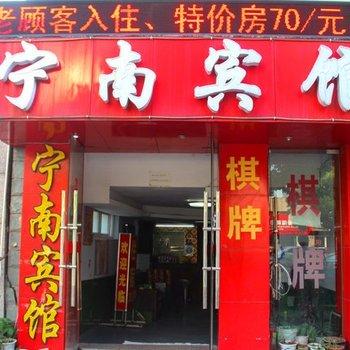 宁波宁南宾馆
