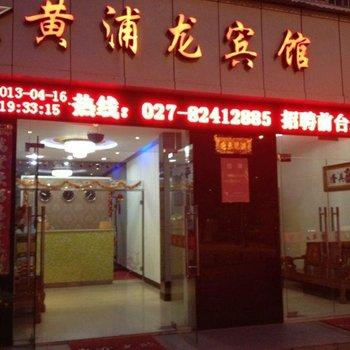 武汉黄浦龙宾馆(客栈)图片2