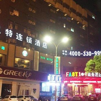 弗思特连锁商务酒店(步行街中山路店)