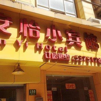 上海安怡小宾馆