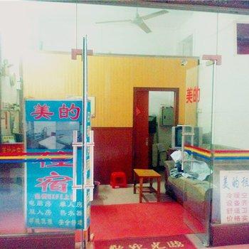 广州美的日租公寓(广东财经大学店)图片0