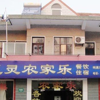 上海崇明乐惠灵农家乐旅馆图片21