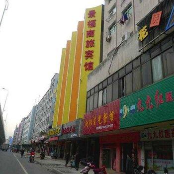 景福商旅宾馆(宜春城东店)