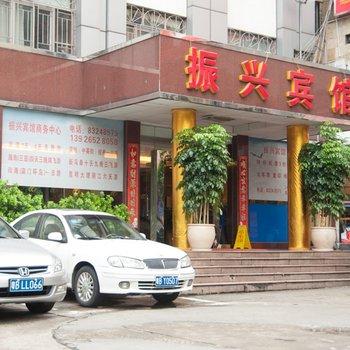 深圳市振兴宾馆