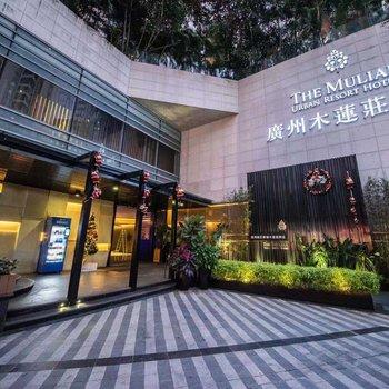 广州珠江新城木莲庄酒店