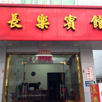 福鼎太姥山长乐宾馆