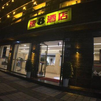 速8酒店(成都机场店)