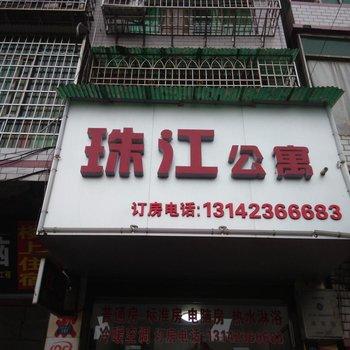 衡阳祁东县珠江公寓图片12