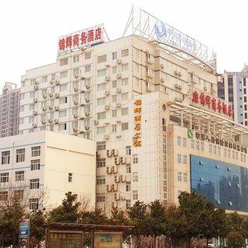 南阳锦辉商务酒店