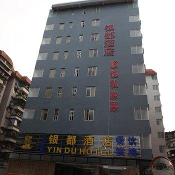 广州方洁银都酒店(琶洲中大店)