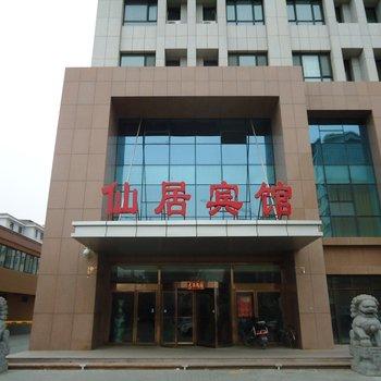 银川仙居宾馆