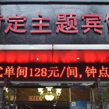 南京主题酒店-图片_6
