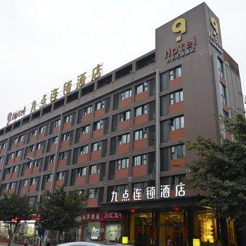 九点连锁酒店(成都火车南站店)