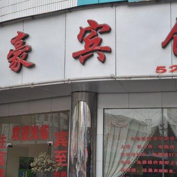 贺州八步天豪宾馆