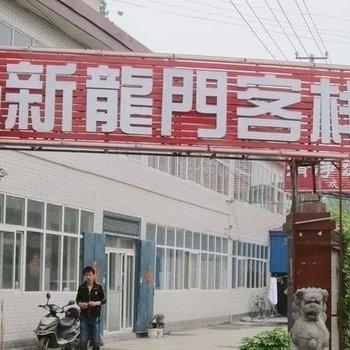 洛阳新龙门客栈图片3