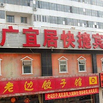 北京广宜居快捷酒店