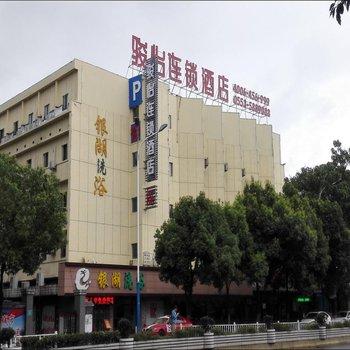 尚客优骏怡酒店(芜湖高铁站美食街店)