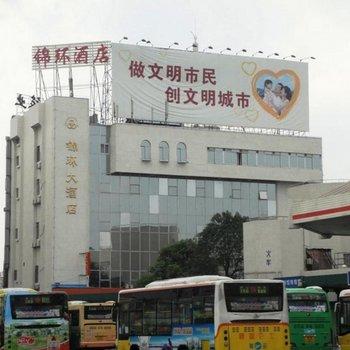 佛山锦环大酒店