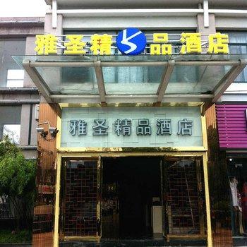 黄山雅圣快捷酒店