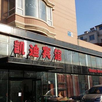 锦州凯迪宾馆