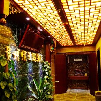 贵州情主题酒店(贵阳会展城店)