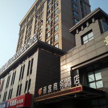 平湖丽宫商务酒店