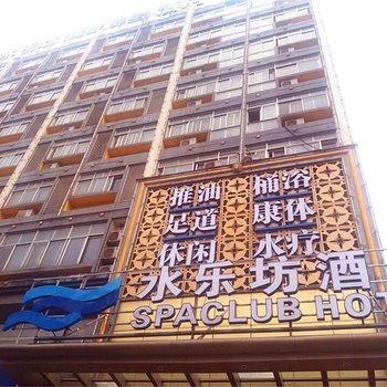 南宁水乐坊健康养生酒店