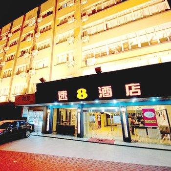 速8酒店杭州城站店图片