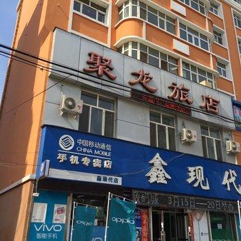 齐齐哈尔市聚龙旅店