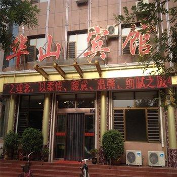 吴桥华山宾馆