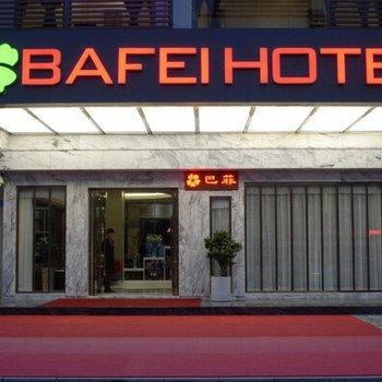 深圳巴菲精品酒店
