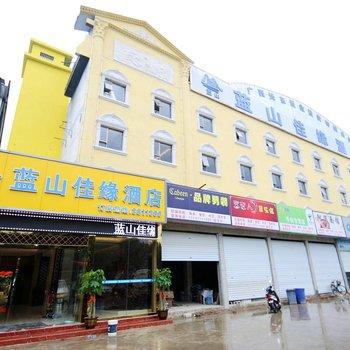 南宁蓝山佳缘酒店(明秀店)