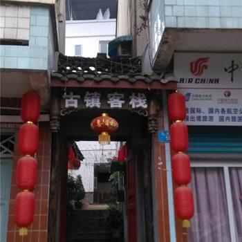 重庆客栈-图片_11