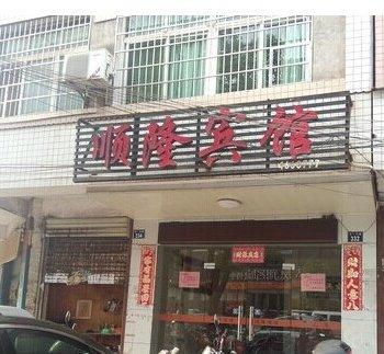 耒阳顺隆宾馆