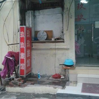 玖玖快捷旅馆