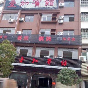 咸宁壹加宾馆