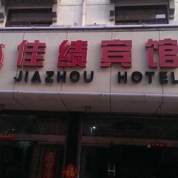 淮安佳绩宾馆